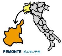 イタリアピエモンテDOCG