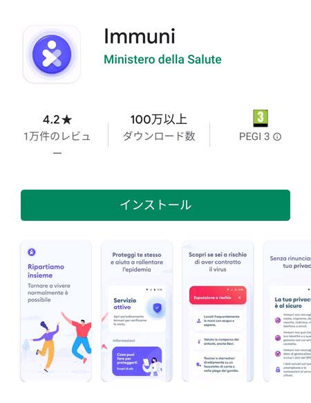 コロナ感染追跡アプリ